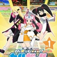 セガ、「Hi☆sCoool! セハガール」ファンイベントのチケット一般発売を12月17日より開始 BD購入者には来場者特典も