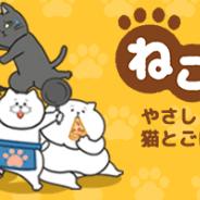 タムタム、カジュアルゲームアプリ『ねこめし屋』の大型アップデートを実施 新規ストーリーを追加! 収録マンガは全41話に!