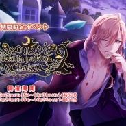 ギークスとgumi、『カクテル王子』でハロウィンイベントを10月24日より開催! 本日より期間限定オーダー「夢幻の宴」を実施