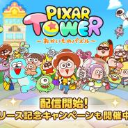 LINE、『LINE:ピクサー タワー ~おかいものパズル~』を配信開始 リリースCPでガチャチケやフォーキーなどをプレゼント中!!