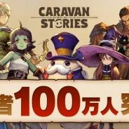 Aiming、『CARAVAN STORIES』で「冒険者100万人突破記念キャンペーン」を開催 新装備や新ヒーローが手に入る限定ガチャを実施
