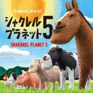 タカラトミーアーツ、『シャクレルプラネット5』を7月下旬より発売開始…ほのぼのした牧場のなかまたちがシャクれて登場!