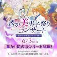 コーエーテクモ、『遙か美男子祭りコンサート』でGAMECITY優先販売の受付開始
