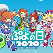 セガゲームス、『ぷよぷよ!!クエスト』新情報を「ぷよの日2020生放送」で発表!『美少女戦士セーラームーン Crystal』『パワプロ』との第2弾コラボなど