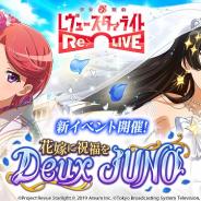 エイチーム、『少女☆歌劇 レヴュースタァライト -Re LIVE-』で新イベント「花嫁に祝福を Deux JUNO」を6月1日より開催!
