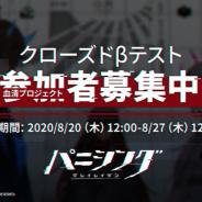 HK Hero Entertainment、『パニシング:グレイレイヴン』でCBT参加受付を開始! 公式サイト「免疫時代」篇もオープン