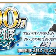 FGO PROJECT、『Fate/Grand Order』2300万DL突破! ログインボーナス、ミッション、強化クエストを含んだ大型CPを実施!