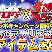 スーパーアプリとタイトー、mixi版『ドラゴンキャバリア』と『アイログ for mixi』がコラボ コラボ限定アイテムを入手のチャンス!