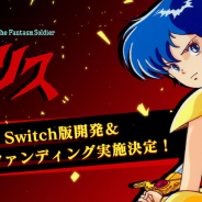 エディア、「夢幻戦士ヴァリス」35周年記念「復活応援プロジェクト」始動! Switch版開発とクラウドファンディング実施決定!