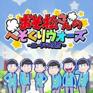エイベックス・ピクチャーズ、話題沸騰中のTVアニメ「おそ松さん」初のスマホ向けゲームアプリが配信決定!! さらにブラウザゲーム3種も続々順次配信決定