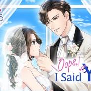 ボルテージ、海外女性向け読み物アプリ「Love 365」で「うっかり婚~目覚めたら、ワケあり上司の妻でした~」の英語翻訳版を配信開始