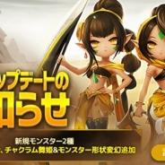 『サマナーズウォー』がApp Store売上ランキングで75位→20位に急上昇 初の双子モンスター「チャクラム舞姫」と「ブーメラン戦士」追加などで