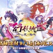 EYOUGAME、和風退魔MMORPG『幻妖物語-十六夜の輪廻』の事前登録を開始! 配信開始は2019年秋の予定
