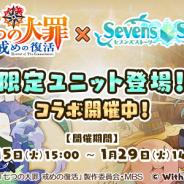 WithEntertainment、『セブンズストーリー』でアニメ「七つの大罪 戒めの復活」とのコラボガチャ&イベントを開催 メリオダスら限定ユニットが登場