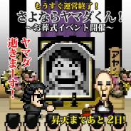 Onion Games、『勇者ヤマダくん』のサービスを12月20日をもって終了 終了後も遊べるファイナルバージョンを12月20日に配信予定