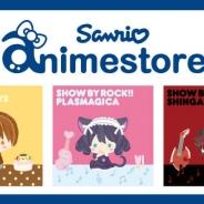 サンリオ、アニメ・ゲームグッズ専門店「Sanrio animestore」を3月1日より開設 「FGO Design produced by Sanrio」シールを1000円購入ごとにプレゼント