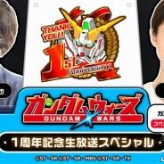 バンナムとLINE、『LINE: ガンダム ウォーズ』で8月6日に1周年記念のスペシャル番組を「LINE LIVE」で配信決定