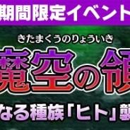 バンダイナムコゲームス、『リトルテイルストーリー』 内で新イベント「北魔空の領域」を開始…新種族「ヒト」が登場!