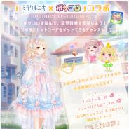 ニキの新感覚着せ替えゲーム『ミラクルニキ』とココネの着せ替えアプリ『ポケコロ』による初コラボキャンペーン開催!