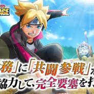 バンナム、『NARUTO X BORUTO 忍者BORUTAGE』で4人で共闘する襲撃任務イベントモード「共闘参戦」を追加 Twitterキャンペーンも開催