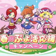 セガ、『ぷよぷよ!!クエスト』で「春のぷよ活応援キャンペーン」を開催! 新キャラ「ショータイムのフルシュ」が登場する「ぷよフェス」も