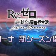 セガ、『リゼロス』で「アリーナ シーズン18」と「アリーナ応援キャンペーン」を開催!