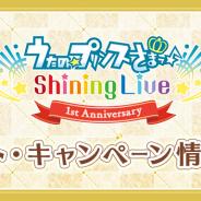KLabとブロッコリー、『うたの☆プリンスさまっ♪ Shining Live』でリリース1周年を記念した様々なイベント・キャンペーンを28日より実施!