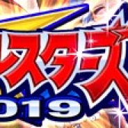 KONAMI、『実況パワフルプロ野球』でスタジアムイベント「銭ペナ☆オールスターズ2019」を近日開催!