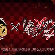 Yostar、『雀魂(じゃんたま)』で『賭ケグルイ××』とのコラボ決定!