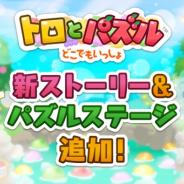 フォワードワークス、『トロとパズル~どこでもいっしょ~』で新ストーリーとパズルステージ追加!!