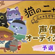 代々木アニメーション学院、ココネのパズルアプリ『猫のニャッホ』の新キャラオーディションを代アニ生限定で開催!