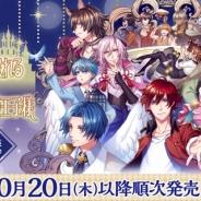 サニーサイドアップ、『夢王国と眠れる100人の王子様』のHappyくじを10月20日夜間より順次発売開始!
