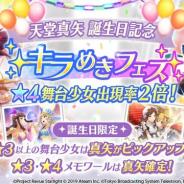 エイチーム、『スタリラ』で天堂真矢の誕生日を記念した「天堂真矢誕生日記念キラめきフェス」を本日限定で開催!