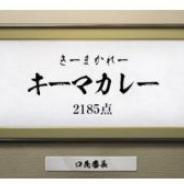 ソニー・ミュージックエンタテインメント、しりとり格闘ゲーム『口先番長』のAndroid版が10万DL突破!記念キャンペーンとアップデートを実施