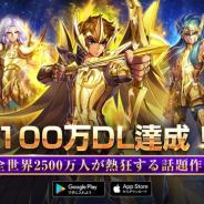 テンセントゲームズ、『聖闘士星矢 ライジングコスモ』がリリース1週間でDL数100万を突破! 豪華報酬配布やギフトカードプレゼントCPを実施