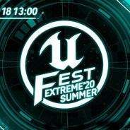エピック ゲームズ ジャパン、「UNREAL FEST EXTREME 2020 SUMMER」を7月18日にオンライン開催!