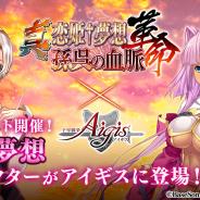 DMM GAMES、『千年戦争アイギス』で『真・恋姫†夢想-革命-』とのコラボキャンペーンを開催!