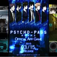 ケイブ、3月15日(サイコの日)に『PSYCHO-PASS サイコパス』ポータル公式アプリにゲーム機能を実装