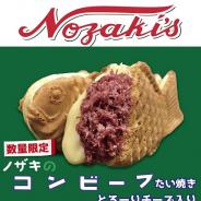 セガ、「たい焼きに御社の商品入れちゃいました!」企画第二弾として「ノザキのコンビーフ」を餡として使用した「コンビーフたい焼き とろ~りチーズ入り」を新発売!