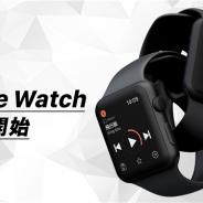 定額制音楽ストリーミングサービス「AWA」がApple Watchに対応 最新OS「watchOS 6」でストリーミング再生が可能に