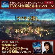 サムザップ、『ロンドン迷宮譚』で出演声優7名のサイン入りポスタープレゼントキャンペーンを開催! TVCMも放送開始