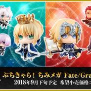 メガハウス、「ぷちきゃら! ちみメガ Fate/Grand Order 第1弾 第2弾」の予約受付を6月7日より開始 『FGO』のサーヴァント10体を商品化
