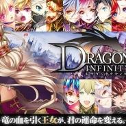 『ドラゴンタクティクス∞』が8月3日をもってサービス終了 2013年10月から6年9ヶ月にわたって運営