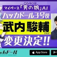 DeNA、『ハッカドール』の公式キャラ「ハッカドール3号」の担当声優を変更 100万人の応募から選ばれたのは武内駿輔さん!