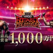 meleap、「HADO BEAST COLOSSEUM」第2回大会の挑戦者募集 5試合勝てば賞金1000万円!!