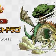 スクエニ、『DQタクト』に新登場するキャラ「フォレストドラゴ」と「ボボンガー」を公開! 「ドラゴンフェスティバル」イベントの追加更新で登場