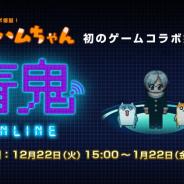 UUUM、『青鬼オンライン』で『生きぬけ!爆走!クソハムちゃん』とのコラボを22日より開催!