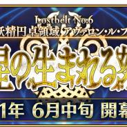 FGO PROJECT、『Fate/Grand Order』で第2部第6章「Lostbelt No.6妖精円卓領域 アヴァロン・ル・フェ 星の生まれる刻」を6月中旬より開幕決定!