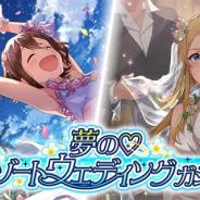 バンナム、『ミリシタ』でプラチナガシャ「夢の♡リゾートウェディングガシャ」を本日より開催 SSR「春日未来」「篠宮可憐」など3カードが追加