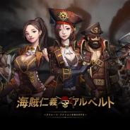 タップリアル、遊んで稼げるゲームPF「カセゲー」対応のパイレーツ・アクションMMORPG『海賊仁義アルベルト』の正式サービスを開始!